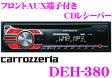 カロッツェリア DEH-380 CDレシーバー 【MP3/WMA/WAV対応】 【フロントAUX端子付】 【DEH-360後継モデル!!】