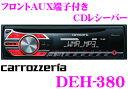 【4/18はP2倍】カロッツェリア DEH-380 CDレシーバー 【MP3/W...