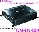 カロッツェリア GM-D7400 200W×4chフルレンジClass D パワーアンプ 【GM-D6400後継モデル!】