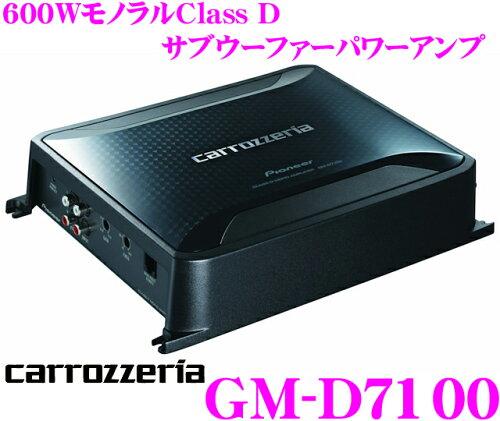 カロッツェリア GM-D7100 600WモノラルClass D サブウーファー専用パワーアンプ 【GM-D6100後継モ...