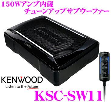 ケンウッド KSC-SW11最大出力150Wアンプ内蔵20×12cmパワードサブウーファー(アンプ内蔵ウーハー)