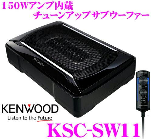 ケンウッド KSC-SW11 最大出力150Wアンプ内蔵 20×12cmパワードサ...