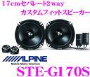 アルパイン STE-G170S 17cmセパレート2way ...