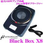 ミューディメンション μ-Dimension BlackBox X8 最大出力160Wアンプ内蔵 20cm薄型パワードサブウーファー(アンプ内蔵ウーハー)