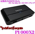 【11/1は全品P3倍】RockfordFosgate ロックフォード PUNCH P1000X2定格出力300W×2chパワーアンプ【ブリッジ接続時1000W×1(4Ω)】