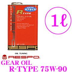 RESPO レスポ ギアオイル RMD-1LR R-TYPE 100%化学合成ミッションオイル…