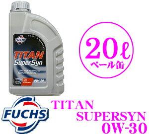 FUCHS フックス A78000305TITAN SUPERSYN100%合成油ベースエンジンオイルSAE:0W-30 API:SL/CF 内容量20L【承認:MB 229.3 BMW LL98 VW 502 00/505 00/ 503 01 ポルシェ A40】