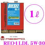 RESPO レスポ エンジンオイル ディーゼルスポーツ DL-1 REO-1LDL 100%化学合成 SAE:5W-30 JASO:DL-1 内容量1リッター トヨタ 日産 マツダクリーンディーゼル対応高品質オイル CX-5 CX-3 アテンザ デミオ等