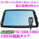 CLESEED SC-266OBD OBDII対応ソーラーバッテリー充電器 バッテリーチャージャー 防水防塩害仕様 最大充電電流266mA