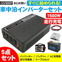 CLESEED車中泊5点セット 1500W 疑似正弦波インバ...