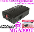CLESEED MGA300T 12V 100V 疑似正弦波インバーター 【定格出力250W 最大出力300W 瞬間最大出力500W】 【iPhone7 スマホ タブレット等も充電できるUSB2.1A】 【シガーソケット接続可】