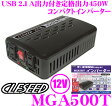 CLESEED MGA500T 12V 100V 疑似正弦波インバーター 【定格出力450W 最大出力500W 瞬間最大出力900W】 【iPhone7 スマホ タブレット等も充電できるUSB2.1A】 【シガーソケット接続可】