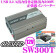 CLESEED SW300T 12V 100V 正弦波インバーター 【定格出力300W 最大出力350W 瞬間最大出力700W USB2.1A】 【50Hz 60Hz両対応 電源ケーブル付属 シガーソケット接続可】