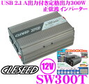 CLESEED SW300T 12V 100V 正弦波インバーター 定格出力300W ...