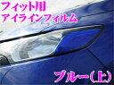 ROAD☆STAR FIT-BL4H フィット(FIT3)用 アイラインフィルム ブ...