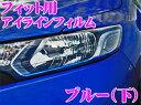 ROAD☆STAR FIT-BL4L フィット(FIT3)用 アイラインフィルム ブ...