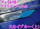 ROAD☆STAR FIT-SB4H フィット(FIT3)用 アイラインフィルム ス...