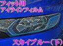 ROAD☆STAR FIT-SB4L フィット(FIT3)用 アイラインフィルム ス...