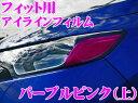 【2/25はP2倍】ROAD☆STAR FIT-PP4H フィット(FIT3)用 アイラ...