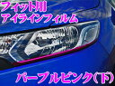 ROAD☆STAR FIT-PP4L フィット(FIT3)用 アイラインフィルム パ...