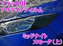 ROAD☆STAR FIT-NS4H フィット(FIT3)用 アイラインフィルム ミ...