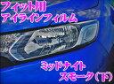 【2/25はP2倍】ROAD☆STAR FIT-NS4L フィット(FIT3)用 アイラ...
