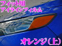 ROAD☆STAR FIT-OR4Hフィット(FIT3)用アイラインフィルム オレ...