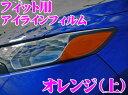 ROAD☆STAR FIT-OR4H フィット(FIT3)用 アイラインフィルム オ...