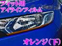 ROAD☆STAR FIT-OR4L フィット(FIT3)用 アイラインフィルム オ...
