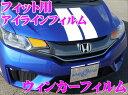 【2/25はP2倍】ROAD☆STAR FIT-OR24 フィット(FIT3)用 アイラ...