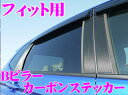 ROAD☆STAR FIT-PS-CBLK4 フィット(FIT3) バイザーあり車用 B...