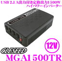 CLESEED MGA1500TR 12V 100V 疑似正弦波インバーター 【定格出力1500W 最大出力1600W 瞬間最大出力3000W】 【4コンセント USB2.1A】 【iPhone7やスマホも充電できる!】