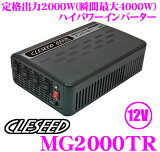 CLESEED MG2000TR 12V 100V 疑似正弦波インバーター 定格出力1800W 最大出力2000W 瞬間最大出力4000W 4コンセント USB2.1A