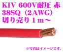 CLESEED KIV38SQRED 電気機器用ビニル絶縁電線 KIVケーブル 600V耐圧 38SQ(2AWG) レッド 数量1で1mのご注文となります