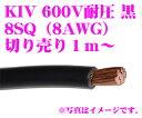 CLESEED KIV8SQBLK 電気機器用ビニル絶縁電線 KIVケーブル 600V耐圧 8SQ(8AWG) ブラック 数量1で1mのご注文となります