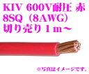 CLESEED KIV8SQRED 電気機器用ビニル絶縁電線 KIVケーブル 600V耐圧 8SQ(8AWG) レッド 数量1で1mのご注文となります