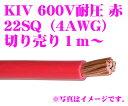 CLESEED KIV22SQRED 電気機器用ビニル絶縁電線 KIVケーブル 600V耐圧 22SQ(4AWG) レッド 数量1で1mのご注文となります