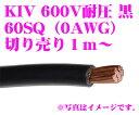 CLESEED KIV60SQBLK 電気機器用ビニル絶縁電線 KIVケーブル 600V耐圧 60SQ(0AWG) ブラック 数量1で1mのご注文となります