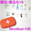 緊急 救急セット Bandage-OR 【車載用 防災グッズ が揃った 非常時 医療道具 お手頃な価...