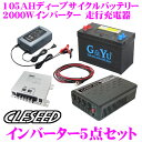 CLESEED車中泊5点セット 2000W 疑似正弦波インバ...