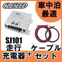 CLESEED車中泊2点セット 走行充電器SJ101 ケーブルセットSJ8S10R10 キャンピングカーに最適(最大充電電流30Aアイソレーター サブバッテリーチャージャー)