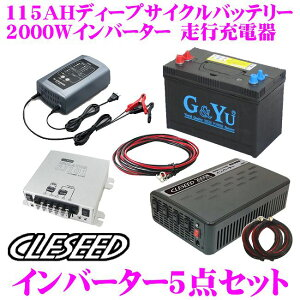 CLESEED車中泊5点セット 2000W...