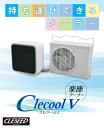 CLESEED CLECOOLV3 (クレクール5) 楽座クーラー 持ち運び分離可能タイプ ドレンホース3M 単相100V 50Hz 60Hz 冷房能力1250W (4650BTU) 定格消費電力560W 冷房 除湿 送風
