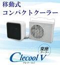 CLESEED CLECOOLV2 (クレクール5) 楽座クーラー 持ち運びタイプ ドレンホース2M 単相100V 50Hz 60Hz 冷房能力1250W (4650BTU) 定格消費電力560W 冷房 除湿 送風