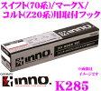 カーメイト INNO イノー K285 スズキ スイフト(ZC72S/ZD72S系)/ トヨタ マークX(GRX120系)/ ミツビシ コルト(Z2#A系)用 ベーシックキャリア取付フック INSUT IN-SU-K5 XS201 XS250対応