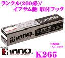 カーメイト INNO K265 ランドクルーザー(200系)/イプサム(M20...