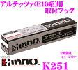 カーメイト INNO イノー K251 トヨタ アルテッツァ(E10系)/ アルテッツァジータ(E10系)用 ベーシックキャリア取付フック INSUT IN-SU-K5 XS201 XS250対応