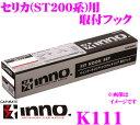 カーメイト INNO K111 トヨタ セリカ(ST200系)用ベーシックキ...