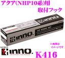カーメイト INNO K416 アクア(NHP10系)用ベーシック...