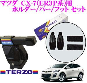 TERZO テルッツオ マツダ CX-7(ER3P系)用 ルーフキャリア取付3点セット 【ホル…